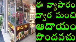 How to start a juice bussiness in telugu|small business ideas|…