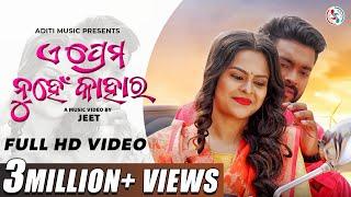 E Prema Nuhein Kahara | Human Sagar | Official Odia Music Video | Omm, Baisakhi | Jeet, Abinash