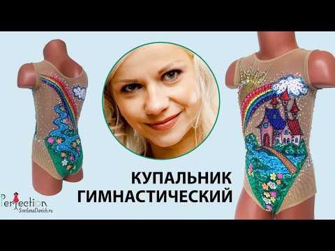 Купальник художественная гимнастика 00043