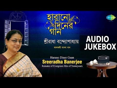 Best Of Sreeradha Banerjee  | Harano Diner Gaan | Audio Jukebox