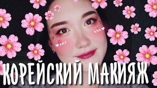 КОРЕЙСКИЙ макияж ✨ (видеоурок) ВЖУХ И ты милашка!🤯💕 без линз и накладных ресниц
