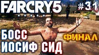Far Cry 5 #31 💣 - Босс Иосиф Сид. Финал Сюжета Игры - Прохождение, Сюжет, Открытый мир
