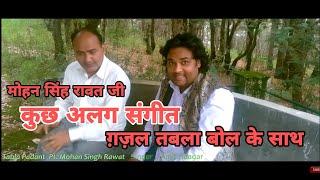 Mohan Singh Rawat ji Tabla Padant with Amit Saagar