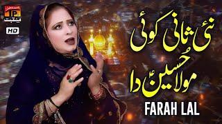 Nai Saani Koi Moula Hussain Da   Farah Lal   TP Manqabat