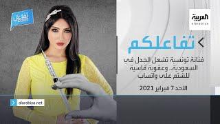 تفاعلكم | فنانة تونسية تشعل الجدل في السعودية.. وعقوبة قاسية للشتم على واتساب