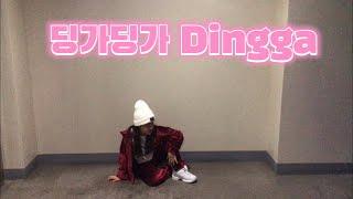 마마무 [MAMAMO] - 딩가딩가 (DINGGA) 커버 댄스영상