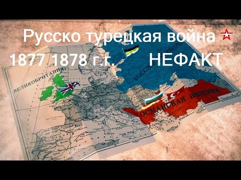 Русско турецкая война 1877 1878   НЕФАКТ