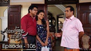 Konkala Dhoni | Episode 106 - (2018-04-03) | ITN Thumbnail