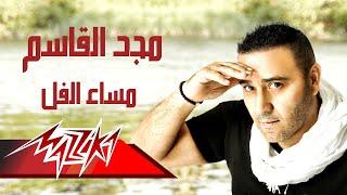 Masaa El Fol - Magd El Kassem مساء الفل - مجد القاسم