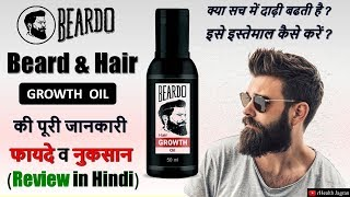 BEARDO Beard and Hair Growth OIL Review in Hindi - Use, Benefits, Price, Side Effects