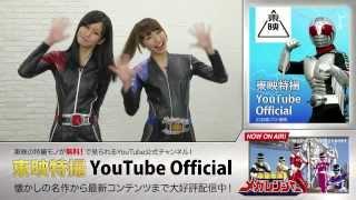 東映特撮YouTube Official は14シリーズの東映特撮作品が、毎週2話ずつ...
