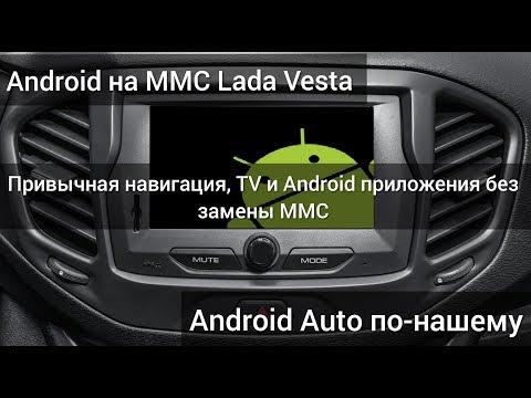 Лада Веста. Android на штатной ММС. Новые возможности ММС. Установка Applauncher и Easy Connected.