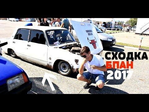 Обзор на СХОДКУ БПАН 2017 г.Ставрополь