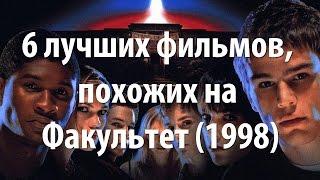 6 лучших фильмов, похожих на Факультет (1998)