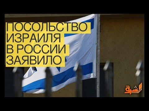 Посольство Израиля вРоссии заявило освоём закрытии
