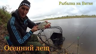 Осенний лещ. Рыбалка на Вятке.