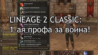 Lineage 2 Classic - Путь Воителя (1-ая профа за воина!)