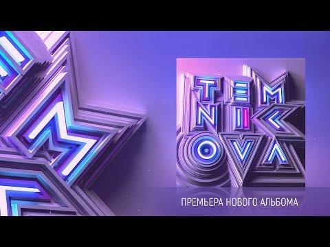 TEMNIKOVA 2 SHOW REEL - Премьера нового альбома