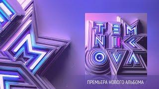 TEMNIKOVA 2 SHOW REEL   Премьера нового альбома