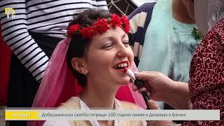 Добруджанска сватба отпреди 100 години оживя в Двореца в Балчик