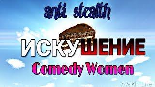 Пародия Avakin life:  ComedyWoman Искушение