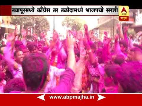 Nandurbar : Congress Win Nagarpalika