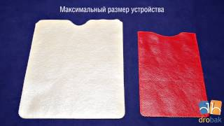 Чехол карман для планшетов 7 и 10 дюймов Drobak(Универсальный чехол карман для планшетов 7 и 10 дюймов Drobak., 2013-09-16T11:10:20.000Z)