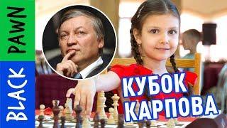 Кубок Анатолия Карпова, шахматы для детей
