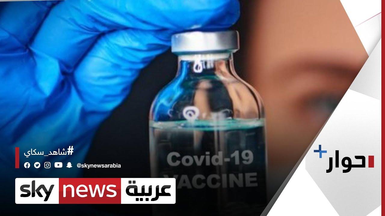 صورة فيديو : تساؤلات حول مدى فاعلية لقاحات فيروس كورونا | #حوار_بلس