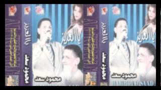 Mahmoud Sa3d - Ya Bet Gamalek / محمود سعد - يا بت جملك هبشني صعيدي