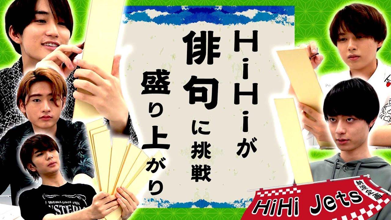HiHi Jets【俳句に挑戦】俳句王子が辛口ダメ出し!