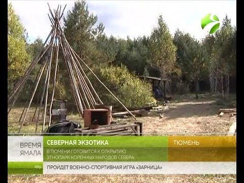 Посадили первый кедр. Тюменский этнопарк  готовится к открытию