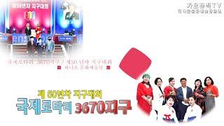 """국제로타리3670지구 """"제50년차지구대회&qu…"""