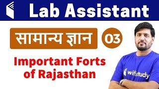 4:30 PM - Lab Assistant 2018 | GK by Praveen Sir | Important Forts of Rajasthan