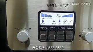 동구전자 커피머신 DSK-F04-FA 음료량 설정