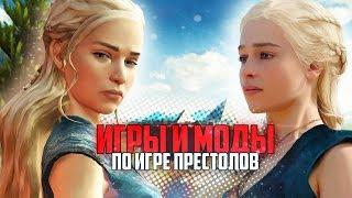 Лучшие игры по сериалу игра престолов /  game of thrones