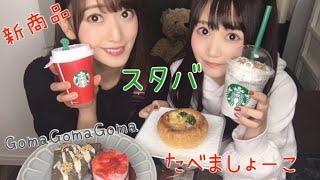姉妹でご飯食べてる動画です ただ食べてるだけ〜食レポではないです!笑...
