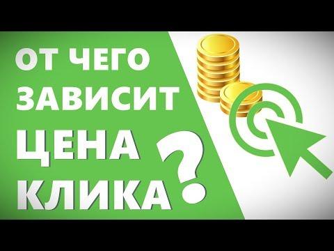 От чего зависит цена клика? Сколько стоит клик в Яндекс Директ. Стоимость кликов в Яндекс Директ.