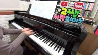 로망스 / Romance / 로망스 피아노연주 / Romance piano cover / 고쌤사랑피아노