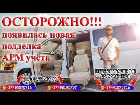 Auto Hayk авто из Армении 2021.  МОШЕННИЧЕСТВО-ВАЖНАЯ информаци о новом способе. Обзор новых авто!