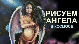 Как рисовать ангела в космосе (символизм) - How to paint angel in space -Andrew Pugach