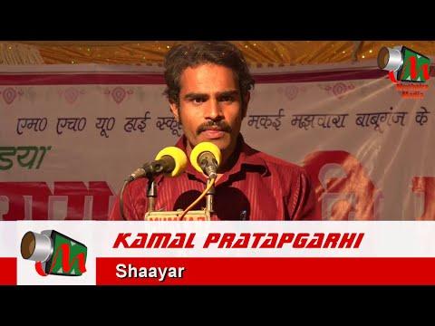 Kamal Pratapgarhi, Majhwara Pratapgarh Mushaira, 29/03/2016, Con. MOHD MUSLIM, Mushaira Media