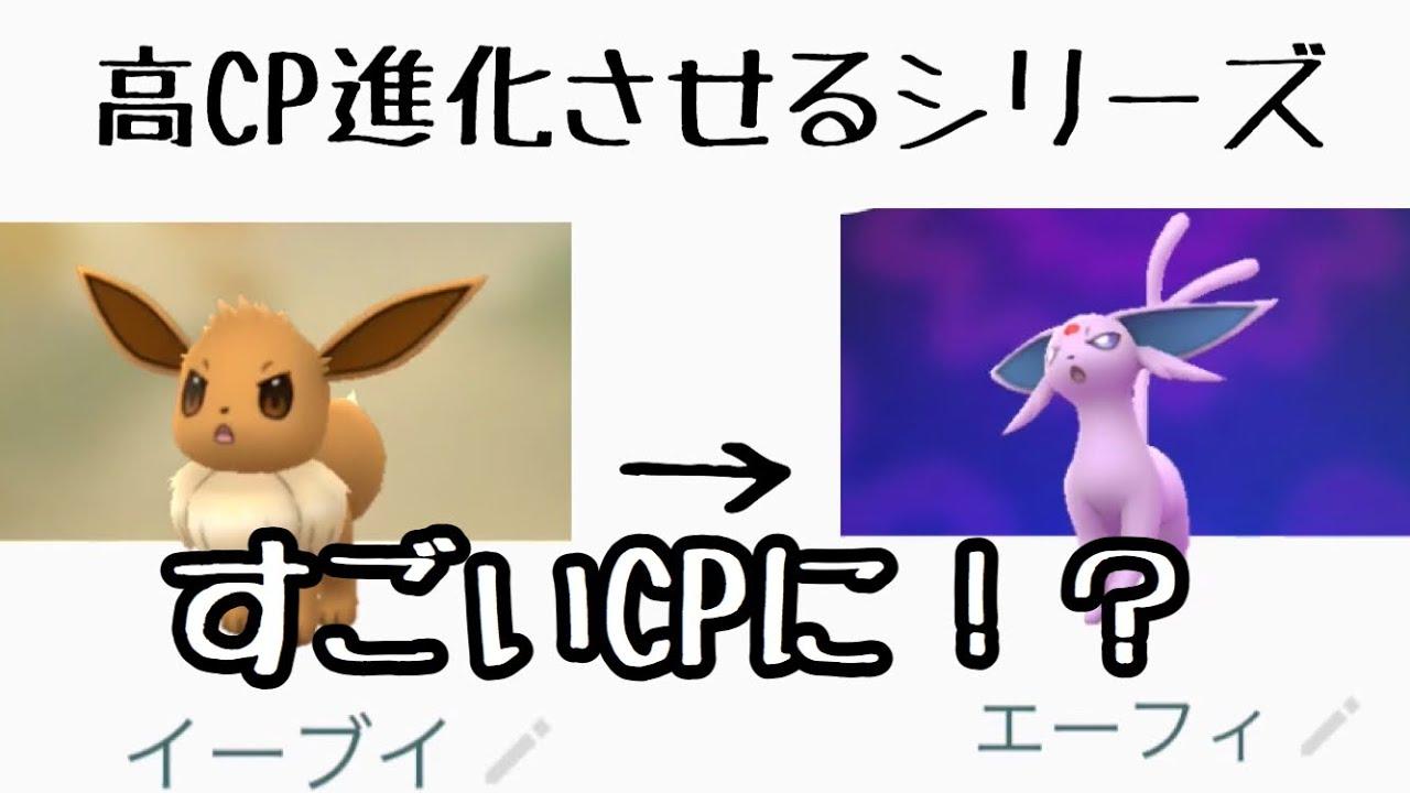 進化 エーフィ