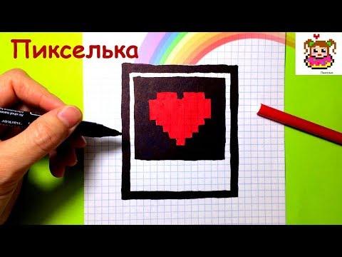 Как Рисовать Фотографию с Сердечком по Клеточкам ♥ Рисунки по Клеточкам #pixelart
