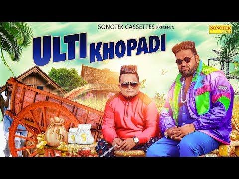 Raju Punjabi : Ulti Khopdi | Manu Mad | VR Bros | New Haryanvi Songs Haryanavi 2019 | Sonotek