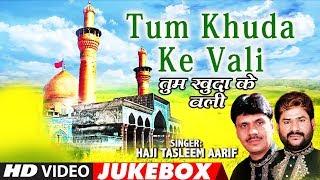 ► तुम खुदा के वली (Video Jukebox)    Haji Tasleem Aarif    T-Series Islamic Music