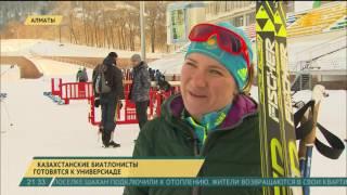 Казахстанские биатлонисты готовятся к Универсиаде