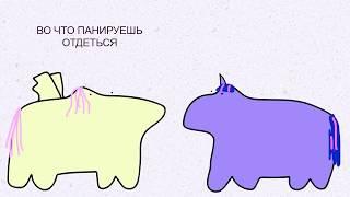 Урюпинские кони. 6 эпизод. Бал у кролевы пони.