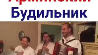 армянский будильник прикол