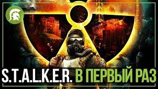 S.T.A.L.K.E.R. Shadow of Chernobyl - прохождение в первый раз! #3